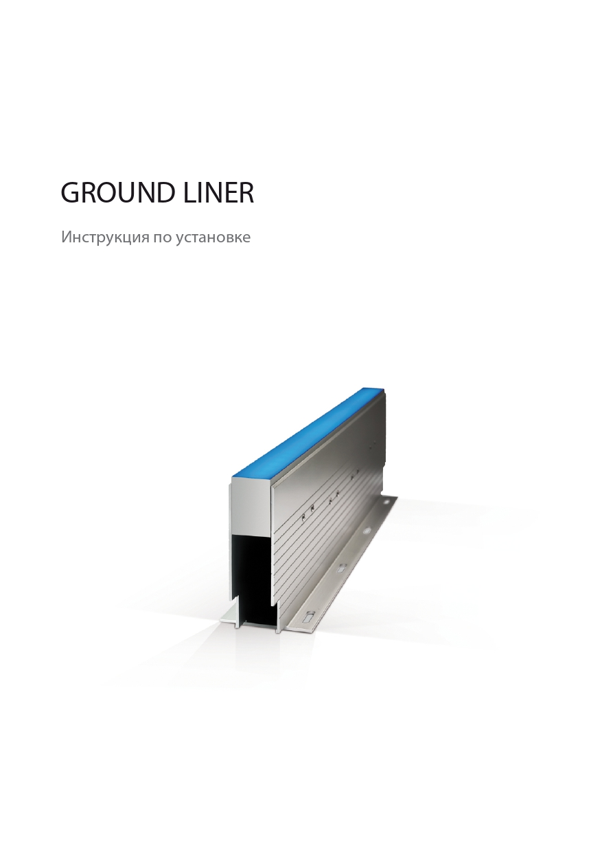 Схема монтажа Ground Liner pages-to-jpg-0001